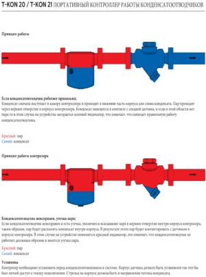 Монтаж контрольная камера конденсатоотводчика T-KON 20