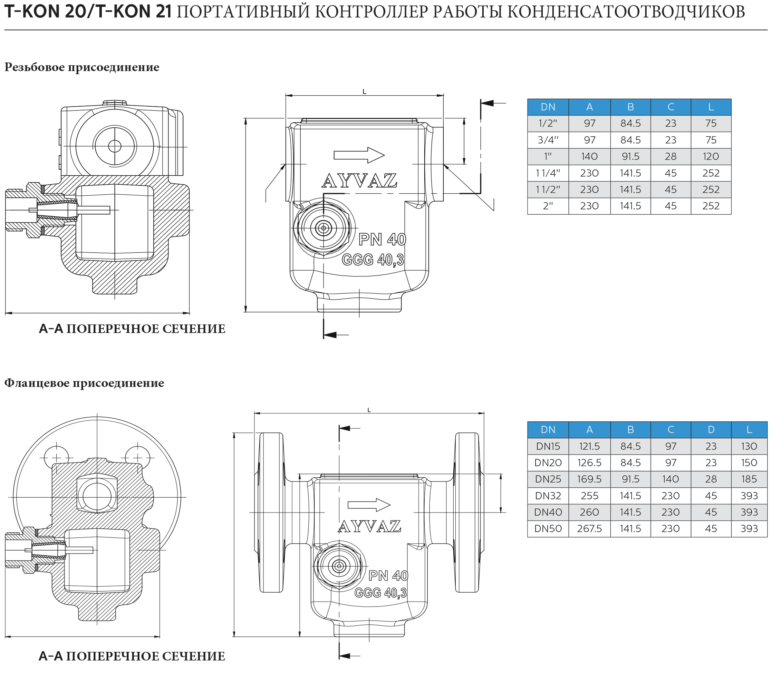 Схема контрольная камера конденсатоотводчика T-KON 20