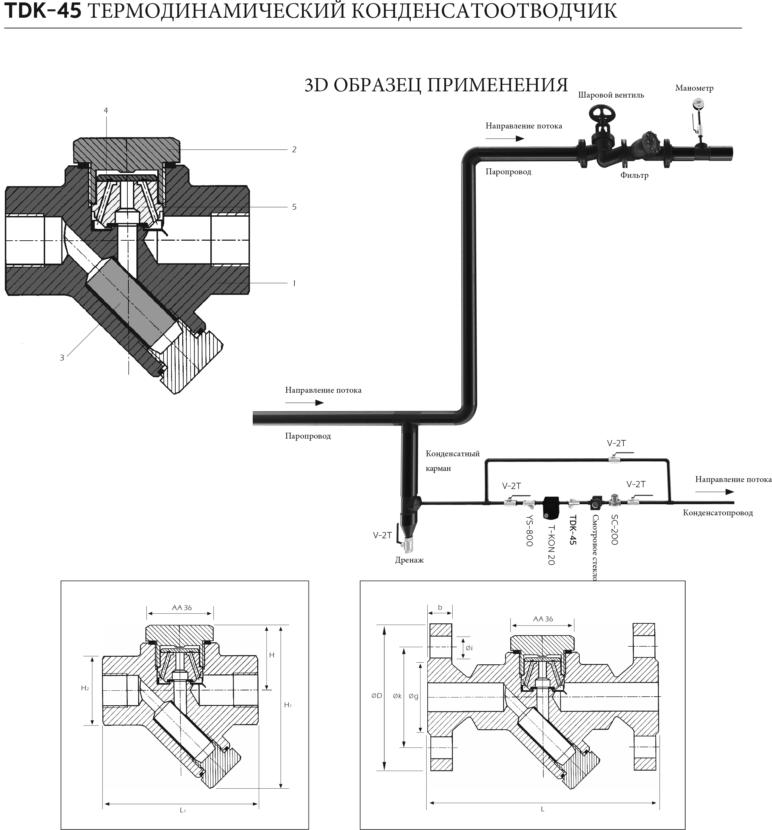 Конденсатоотводчик термодинамический TDK-45 - схема