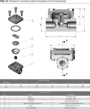 Конденсатоотводчик термостатический TKK-21 - схема