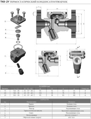Конденсатоотводчик термостатический TKK-2Y - схема