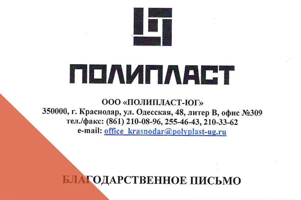 Подбор конденсатоотводчиков для Полипласт